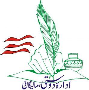 Idara-E-Dosti ادارۂ د وستی
